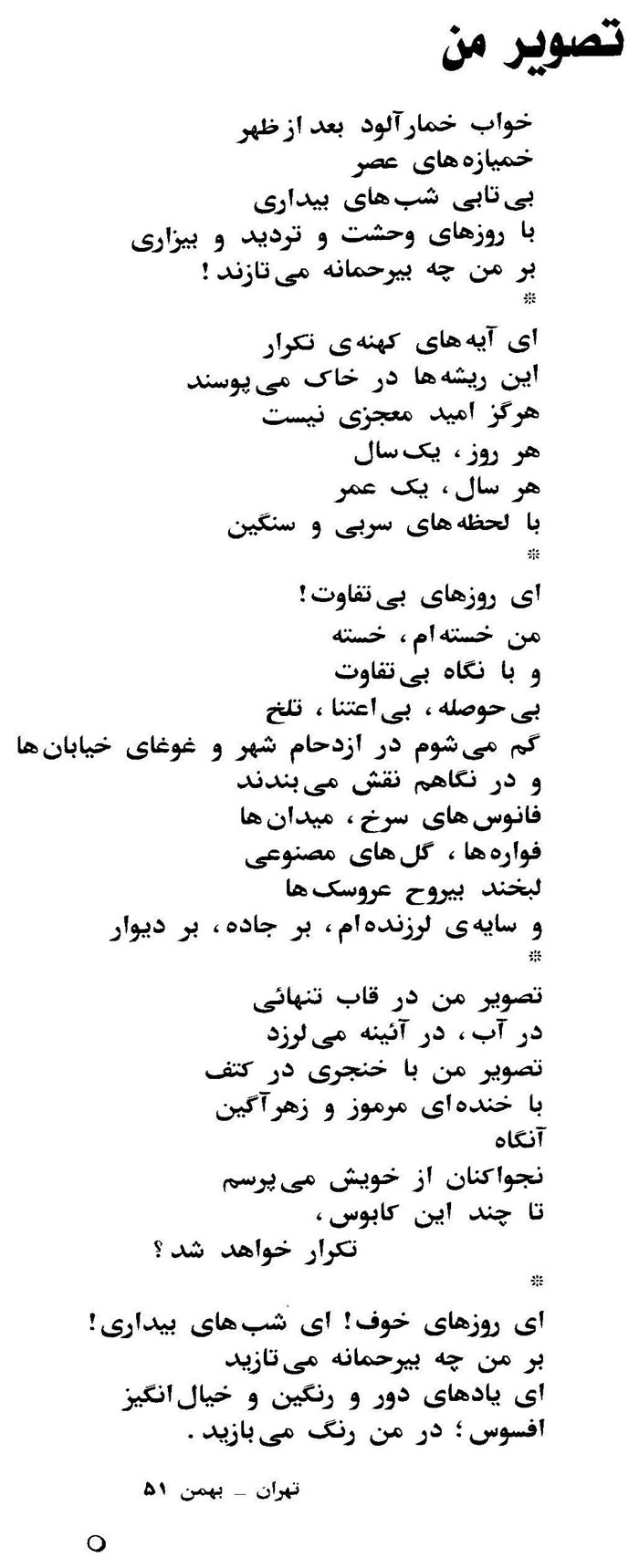 Poems By Ali Asghar Vaghedi, Iranian Literature, Persian Poetry On ...